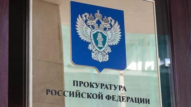 Когда нужно писать в генеральную прокуратуру РФ